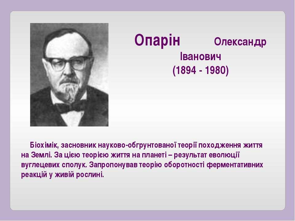 Біохімік, засновник науково-обгрунтованої теорії походження життя на Землі. З...