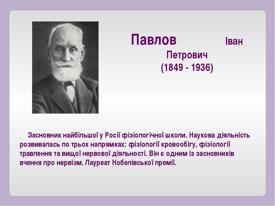 Засновник найбільшої у Росії фізіологічної школи. Наукова діяльність розвивал...