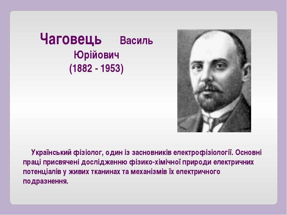 Український фізіолог, один із засновників електрофізіології. Основні праці пр...