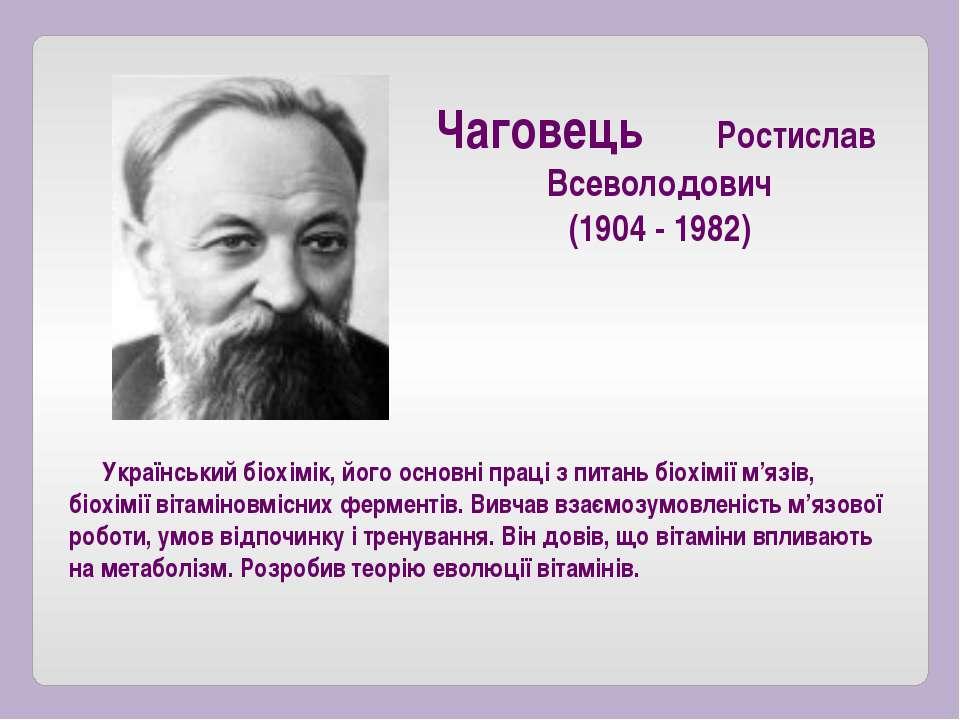 Український біохімік, його основні праці з питань біохімії м'язів, біохімії в...