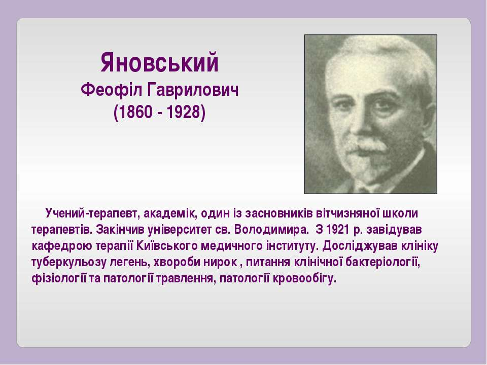 Учений-терапевт, академік, один із засновників вітчизняної школи терапевтів. ...