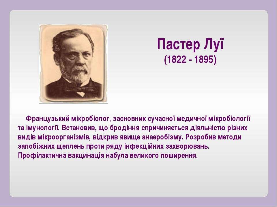 Французький мікробіолог, засновник сучасної медичної мікробіології та імуноло...