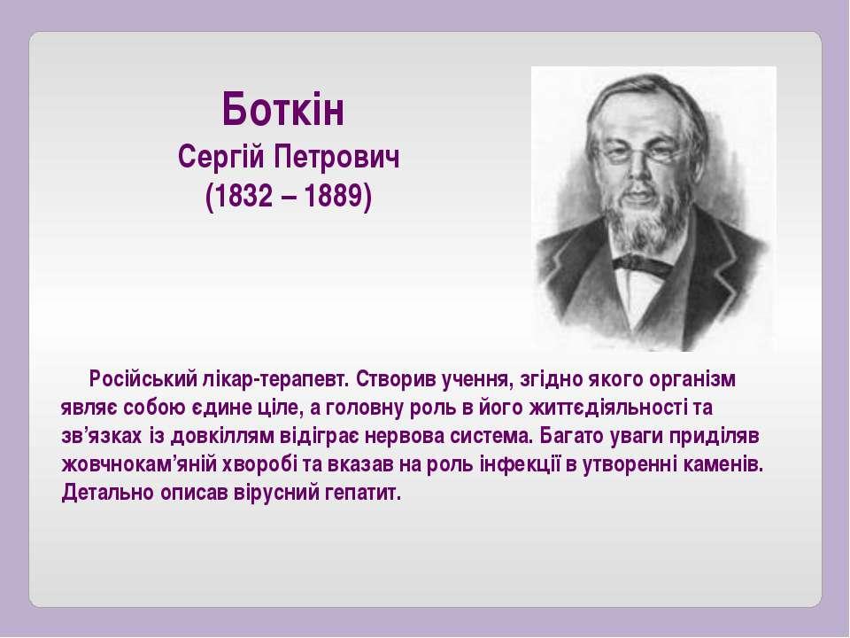 Російський лікар-терапевт. Створив учення, згідно якого організм являє собою ...