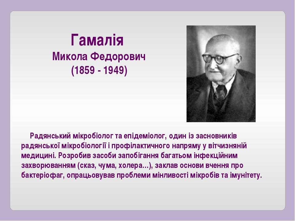 Радянський мікробіолог та епідеміолог, один із засновників радянської мікробі...
