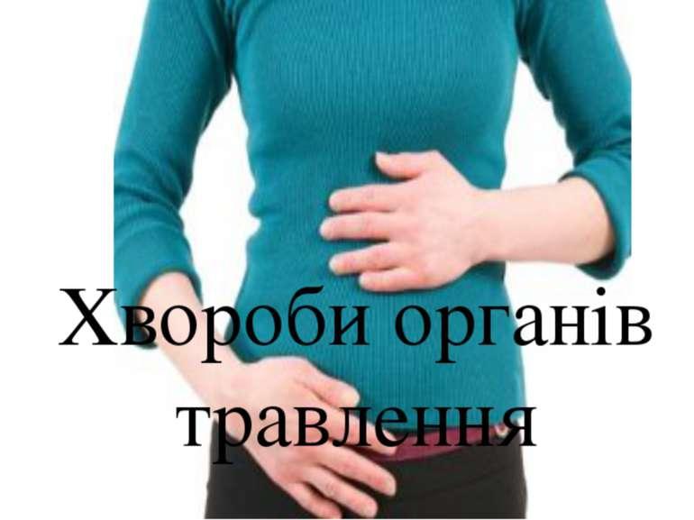 Хвороби органів травлення