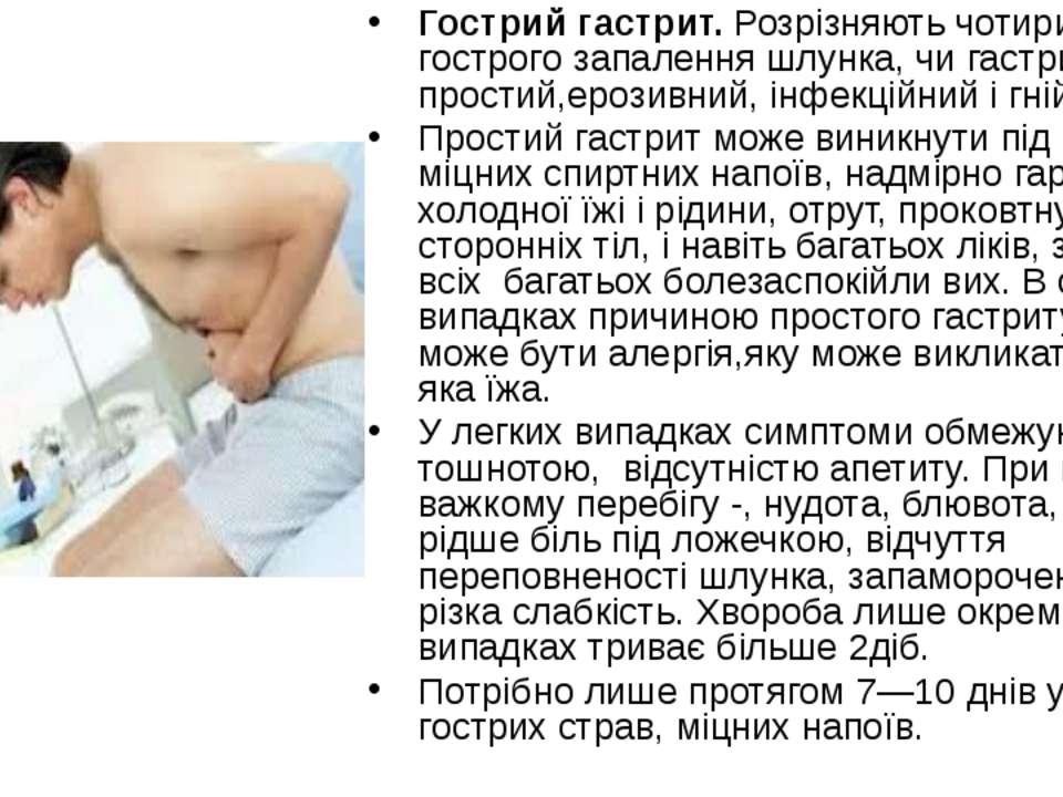 Гострий гастрит. Розрізняють чотири типи гострого запалення шлунка, чи гастри...