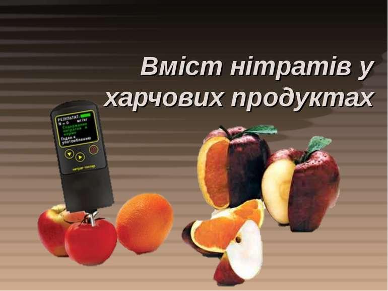 Вміст нітратів у харчових продуктах