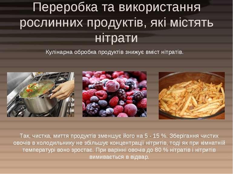Переробка та використання рослинних продуктів, які містять нітрати Кулінарна ...