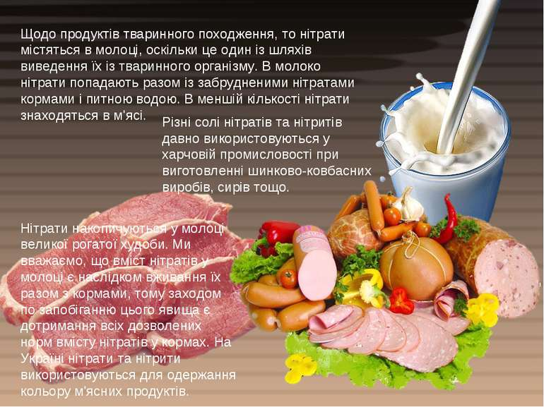 Щодо продуктів тваринного походження, то нітрати містяться в молоці, оскільки...