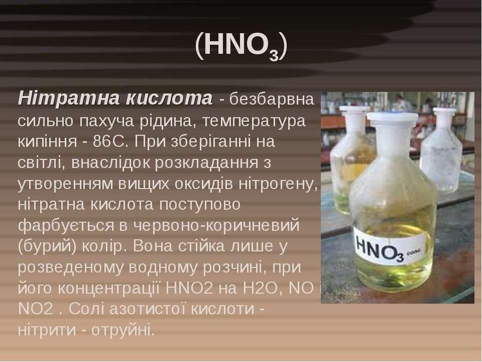(HNO3) Нітратна кислота - безбарвна сильно пахуча рідина, температура кипіння...