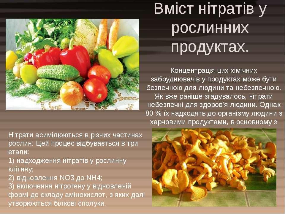 Вміст нітратів у рослинних продуктах. Концентрація цих хімічних забруднювачів...