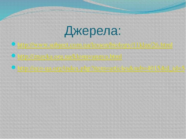 Джерела: http://www.subject.com.ua/lesson/biology/11klas/26.html http://znayk...