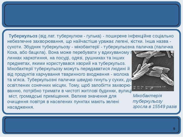 Туберкульоз (від лат. туберкулюм - гулька) - поширене інфекційне соціально не...