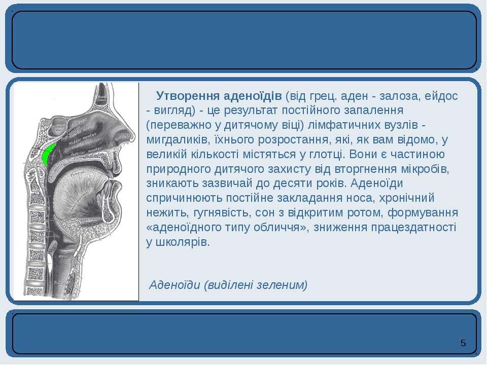 Утворення аденоїдів (від грец. аден - залоза, ейдос - вигляд) - це результат ...