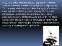 У 2010 р. МВС констатувало, що кожен із семи тяжких злочинів вчинено у сфері ...