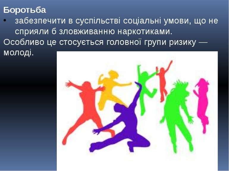 Боротьба забезпечити в суспільстві соціальні умови, що не сприяли б зловживан...
