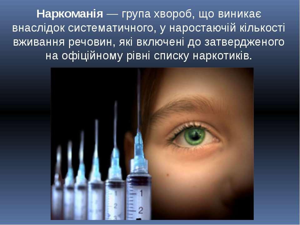 Наркоманія — група хвороб, що виникає внаслідок систематичного, у наростаючій...