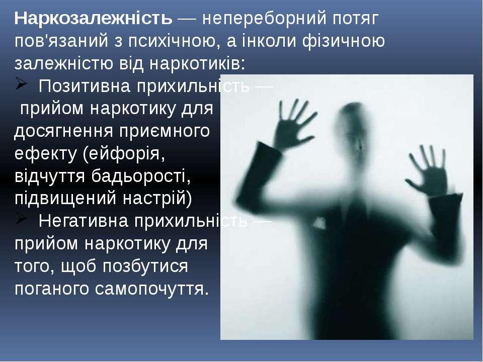 Наркозалежність — непереборний потяг пов'язаний з психічною, а інколи фізично...