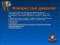 Використані джерела: 1. Богданова Т.Л. Биология: Задания и упражнения. Пособи...