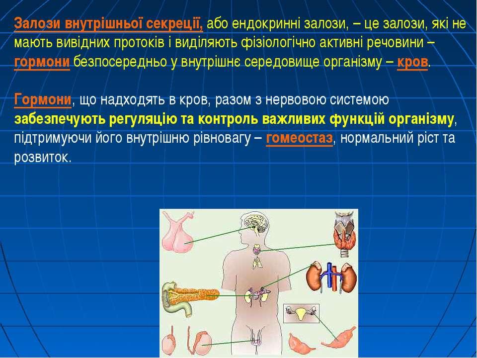 Залози внутрішньої секреції, або ендокринні залози, – це залози, які не мають...