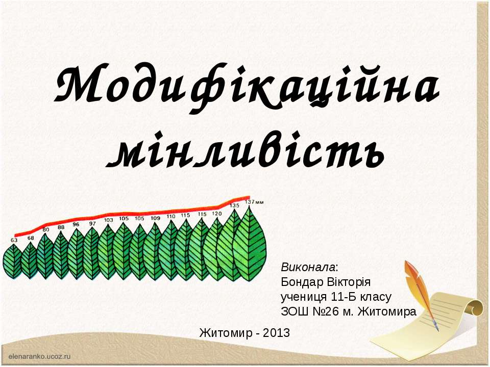 Модифікаційна мінливість Виконала: Бондар Вікторія учениця 11-Б класу ЗОШ №26...