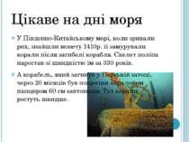 Цікаве на дні моря У Південно-Китайському морі, коли зривали рих, знайшли мон...