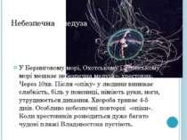 Небезпечна медуза У Беринговому морі, Охотському і Японському морі мешкає неб...
