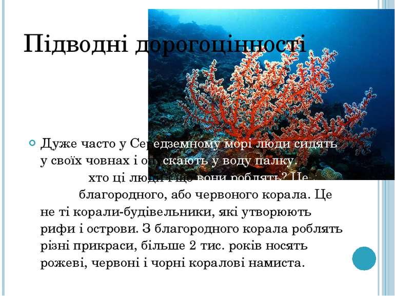 Підводні дорогоцінності Дуже часто у Середземному морі люди сидять у своїх чо...