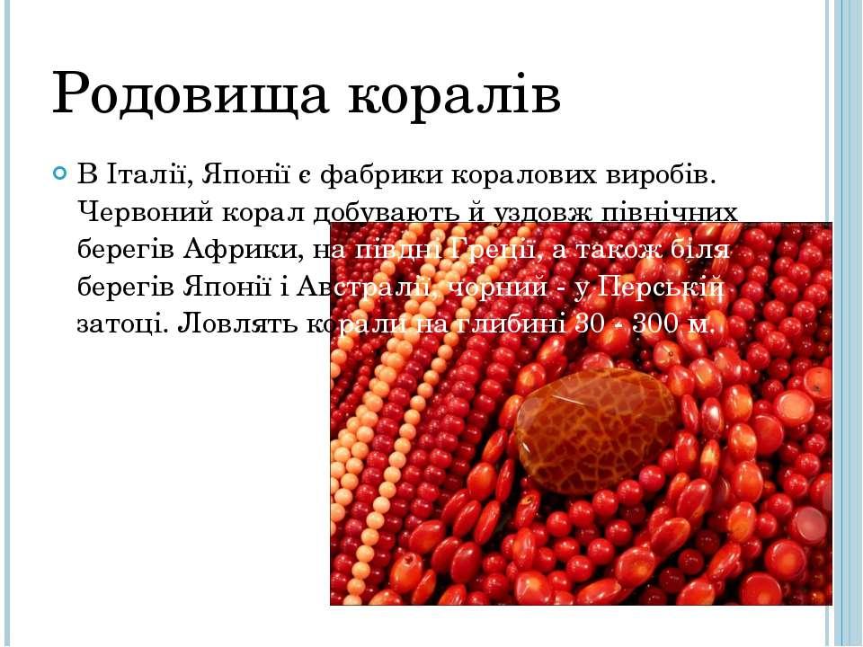 Родовища коралів В Італії, Японії є фабрики коралових виробів. Червоний корал...