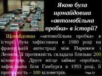 Щонайдовша «автомобільна пробка» в історії була зафіксована в 1980 році на фр...