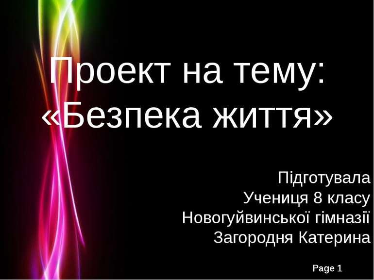 Проект на тему: «Безпека життя» Підготувала Учениця 8 класу Новогуйвинської г...