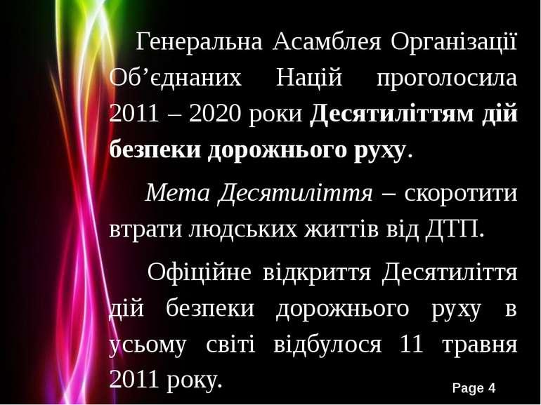 Генеральна Асамблея Організації Об'єднаних Націй проголосила 2011 – 2020 роки...