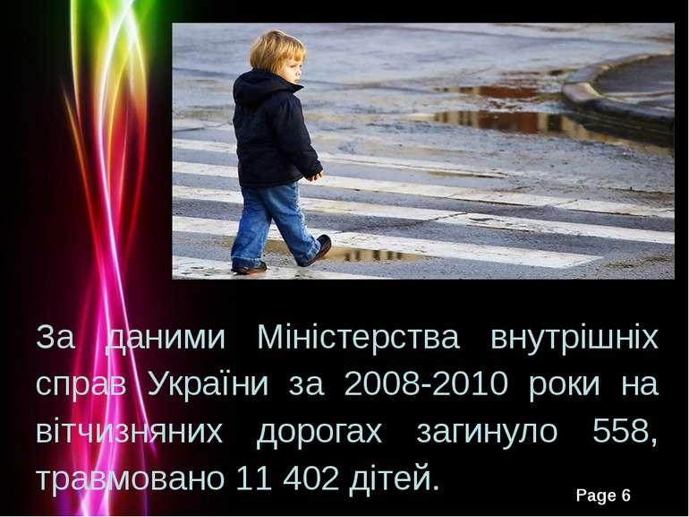 За даними Міністерства внутрішніх справ України за 2008-2010 роки на вітчизня...