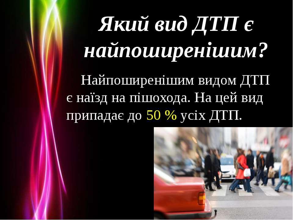 Найпоширенішим видом ДТП є наїзд на пішохода. На цей вид припадає до 50 % усі...
