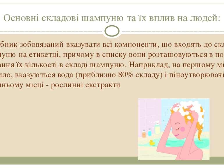 Основні складові шампуню та їх вплив на людей: Виробник зобовязаний вказувати...
