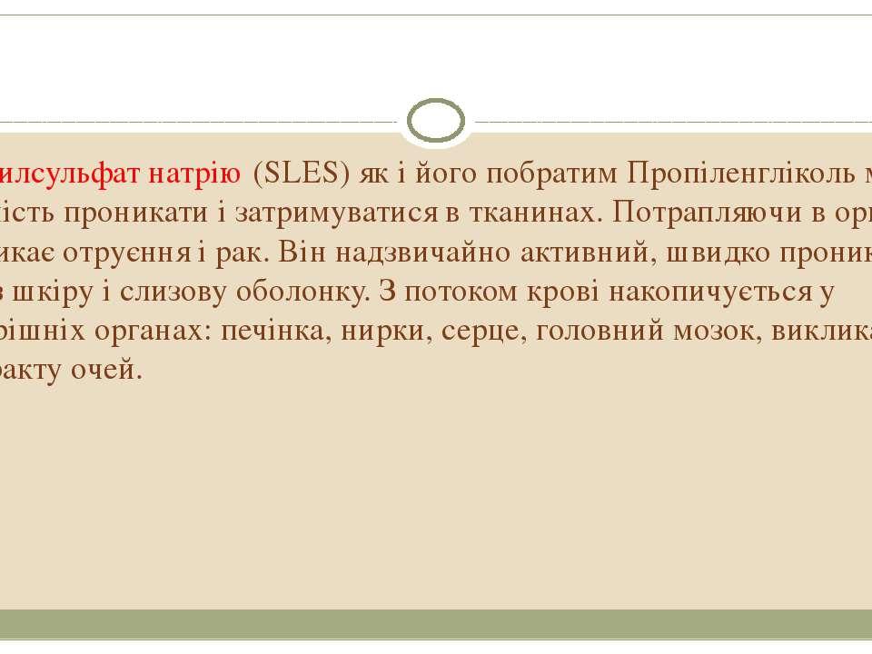 Лаурилсульфат натрію (SLES) як і його побратим Пропіленгліколь має здатність ...