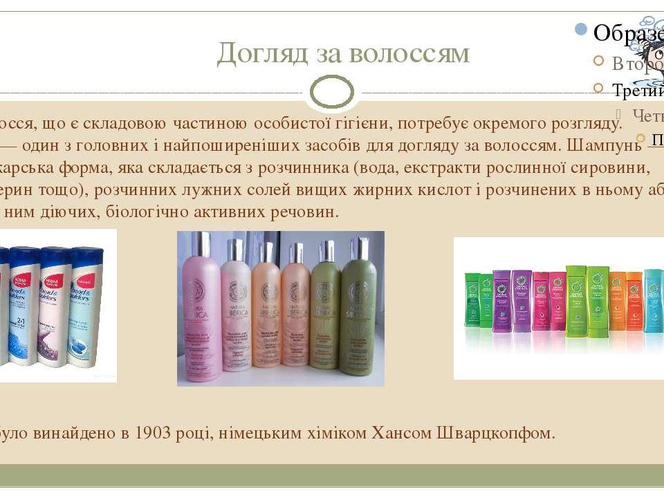 Догляд за волоссям Гігієна волосся, що є складовою частиною особистої гігієни...