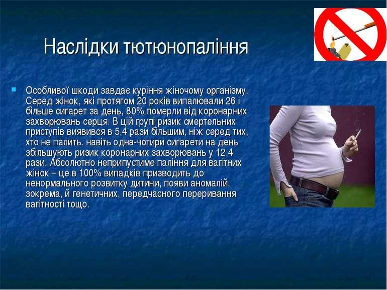 Наслідки тютюнопаління Особливої шкоди завдає куріння жіночому організму. Сер...