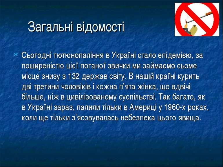 Загальні відомості Сьогодні тютюнопаління в Україні стало епідемією, за пошир...
