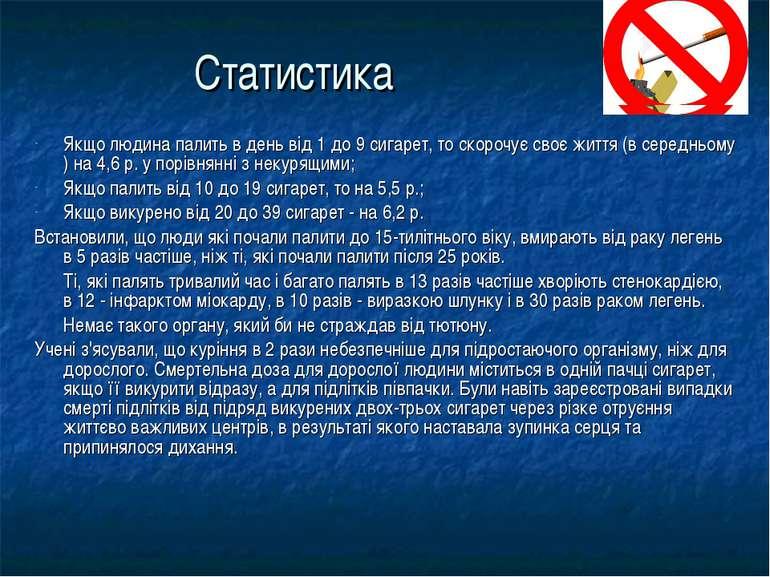 Статистика Якщо людина палить в день від 1 до 9 сигарет, то скорочує своє жит...