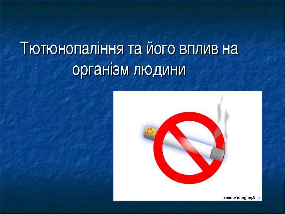 Тютюнопаління та його вплив на організм людини