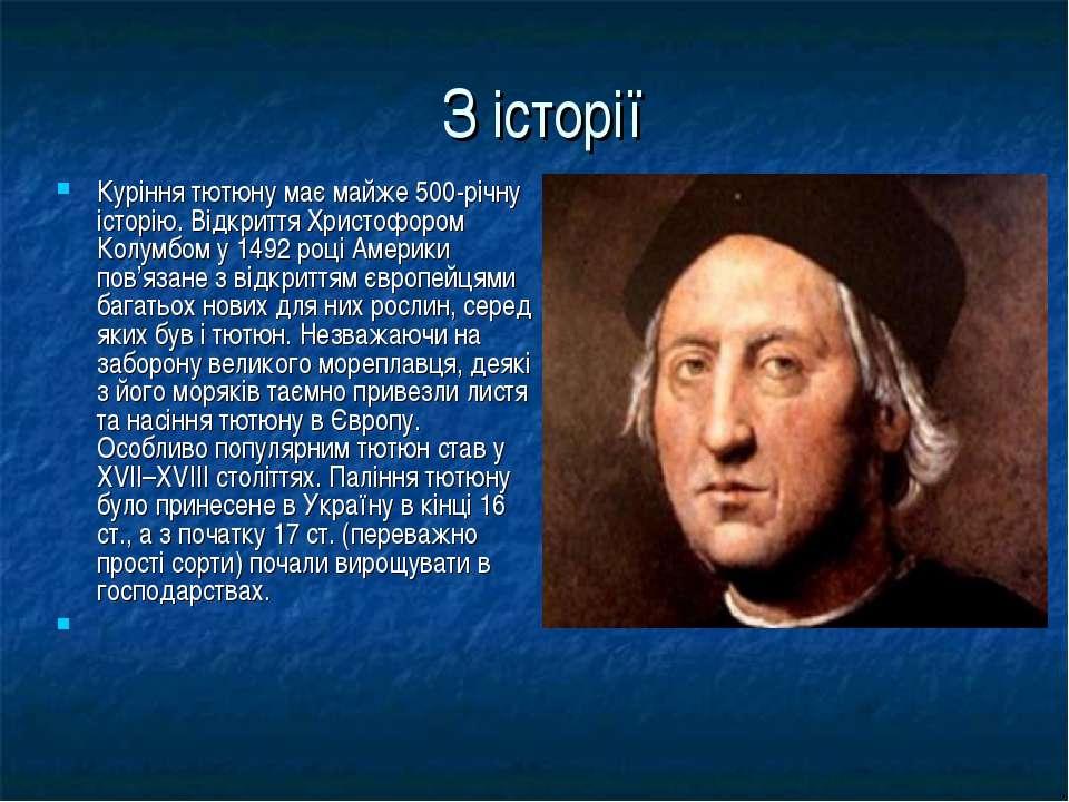 З історії Куріння тютюну має майже 500-річну історію. Відкриття Христофором К...