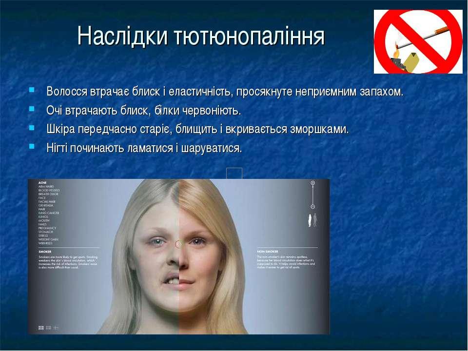 Наслідки тютюнопаління Волосся втрачає блиск і еластичність, просякнуте непри...
