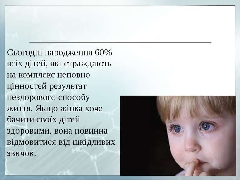 Сьогодні народження 60% всіх дітей, які страждають на комплекс неповно ціннос...
