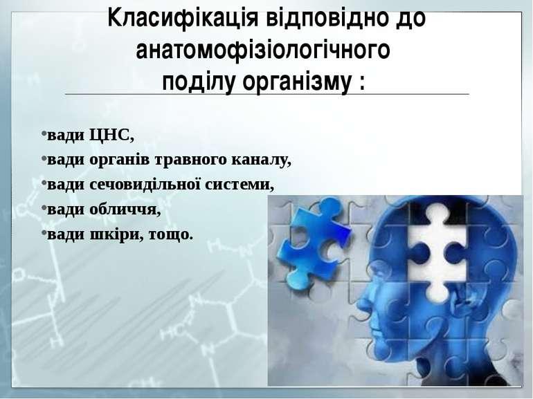 Класифікація відповідно до анатомофізіологічного поділу організму : вади ЦНС,...