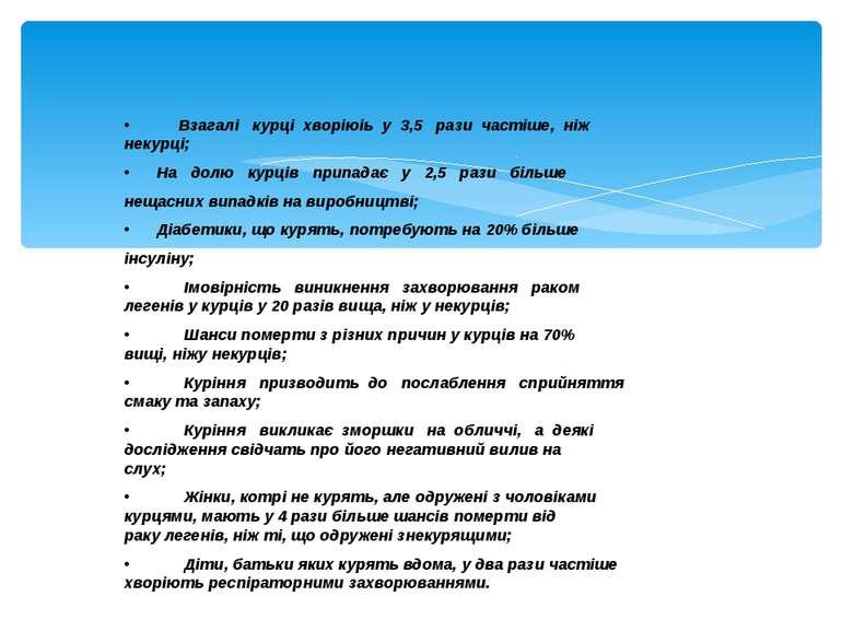 •Взагалікурціхворіюіьу3,5разичастіше,ніж некурці; ...