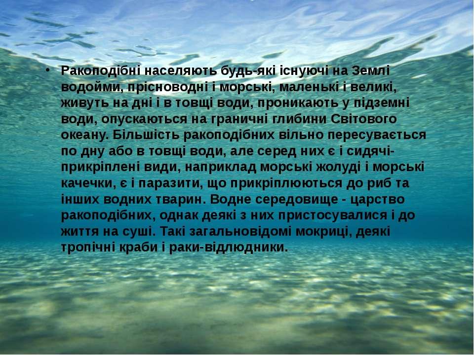 Ракоподібні населяють будь-які існуючі на Землі водойми, прісноводні і морськ...