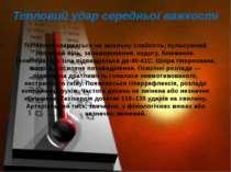 Тепловий удар середньої важкості Потерпілі скаржаться на загальну слабкість, ...