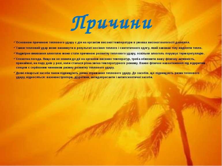 Причини Основною причиною теплового удару є дія на організм високої температу...