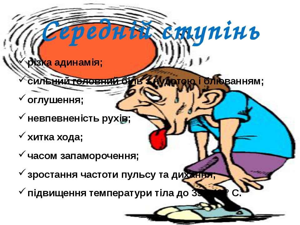Середній ступінь різка адинамія; сильний головний біль з нудотою і блюванням;...